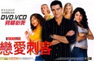 John Tucker Must Die - Taiwanese Movie Poster (xs thumbnail)