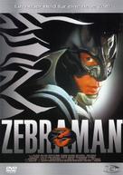 Zebraman - German DVD cover (xs thumbnail)