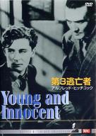 Young and Innocent - Japanese DVD cover (xs thumbnail)