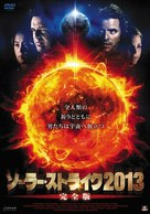 Exploding Sun - Japanese DVD cover (xs thumbnail)
