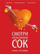 Apelsinovyy sok - Russian Movie Poster (xs thumbnail)