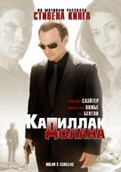 Dolan's Cadillac - Russian Movie Poster (xs thumbnail)