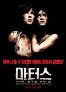 Martyrs - South Korean Movie Poster (xs thumbnail)