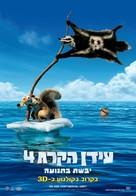 Ice Age: Continental Drift - Israeli Movie Poster (xs thumbnail)