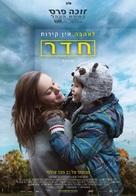 Room - Israeli Movie Poster (xs thumbnail)
