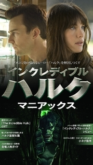 The Incredible Hulk - Japanese Movie Poster (xs thumbnail)