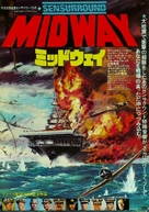 Midway - Japanese Movie Poster (xs thumbnail)