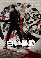 White Riot - Japanese Movie Poster (xs thumbnail)