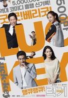 Leokki - South Korean Movie Poster (xs thumbnail)