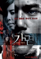 Ga-myeon - South Korean poster (xs thumbnail)