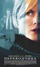The Interpreter - Russian Movie Poster (xs thumbnail)