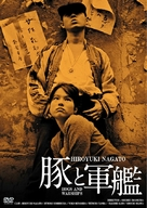 Buta to gunkan - Japanese DVD cover (xs thumbnail)