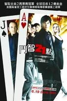 21 - Hong Kong Movie Poster (xs thumbnail)