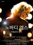 Poupoupidou - South Korean Movie Poster (xs thumbnail)