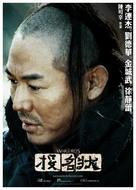 Tau ming chong - Hong Kong poster (xs thumbnail)