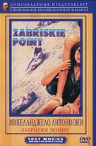 Zabriskie Point - Russian Movie Cover (xs thumbnail)