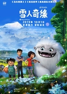 Abominable - Chinese Movie Poster (xs thumbnail)