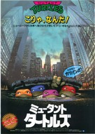 Teenage Mutant Ninja Turtles - Japanese DVD movie cover (xs thumbnail)