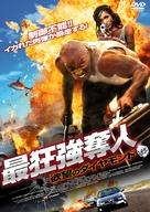 Black - Japanese DVD cover (xs thumbnail)