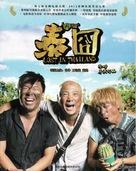 Ren zai jiong tu: Tai jiong - Chinese Movie Poster (xs thumbnail)
