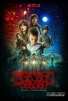 """Stranger Things"" - Georgian Movie Poster (xs thumbnail)"
