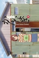 """Kannagi: Crazy Shrine Maidens"" - Japanese Movie Cover (xs thumbnail)"