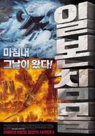 Nihon chinbotsu - South Korean poster (xs thumbnail)