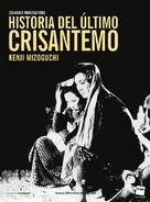 Zangiku monogatari - Spanish DVD cover (xs thumbnail)