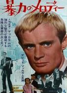Violent Playground - Japanese Movie Poster (xs thumbnail)