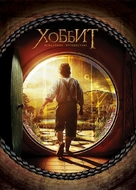 The Hobbit: An Unexpected Journey - Russian Movie Cover (xs thumbnail)