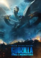 Godzilla: King of the Monsters - Video on demand cover (xs thumbnail)