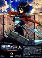 """Shingeki no Kyojin"" - Japanese Blu-Ray cover (xs thumbnail)"