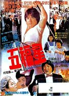 Qi mou miao ji: Wu fu xing - South Korean Movie Poster (xs thumbnail)