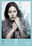 Cong cong na nian - Chinese Movie Poster (xs thumbnail)