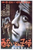 Yoidore tenshi - Japanese Movie Poster (xs thumbnail)