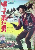 Return of the Frontiersman - Japanese Movie Poster (xs thumbnail)