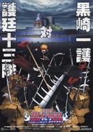 Gekijô ban Bleach: Fade to Black - Kimi no na o yobu - Japanese Movie Poster (xs thumbnail)