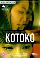 Kotoko - British DVD cover (xs thumbnail)