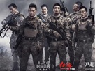 Operation Red Sea - Movie Poster (xs thumbnail)