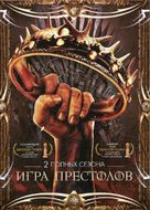 """Game of Thrones"" - Russian DVD movie cover (xs thumbnail)"