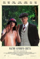 Magic in the Moonlight - Russian Movie Poster (xs thumbnail)