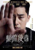 The Divine Fury - Hong Kong Movie Poster (xs thumbnail)
