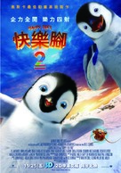 Happy Feet Two - Taiwanese Movie Poster (xs thumbnail)