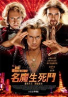 The Incredible Burt Wonderstone - Taiwanese Movie Poster (xs thumbnail)