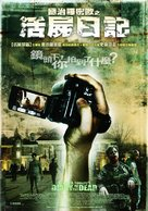 Diary of the Dead - Taiwanese Movie Poster (xs thumbnail)