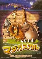 Madagascar - Japanese poster (xs thumbnail)