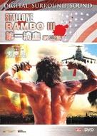 Rambo III - Hong Kong DVD cover (xs thumbnail)