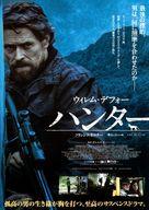 The Hunter - Japanese Movie Poster (xs thumbnail)