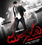 Dookudu - Indian Movie Cover (xs thumbnail)