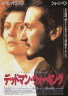 Dead Man Walking - Japanese Movie Poster (xs thumbnail)